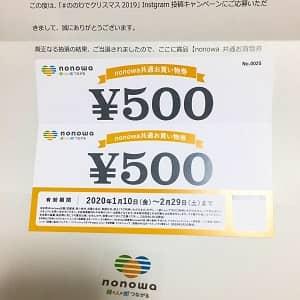 nonowaのインスタ懸賞で、商品券1,000円分当選