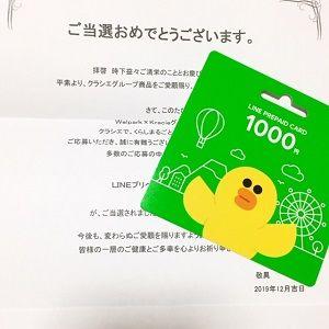 ウェルパーク✕クラシエの懸賞で、LINEギフト1,000円分当選