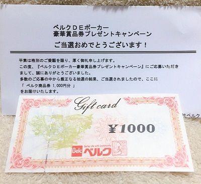 ベルクDEポーカーの懸賞で、商品券1,000円分当選