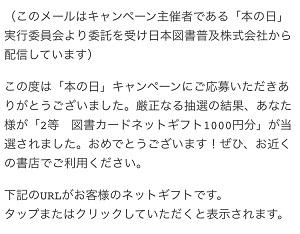 本の日キャンペーンの懸賞で、図書カード1,000円分当選