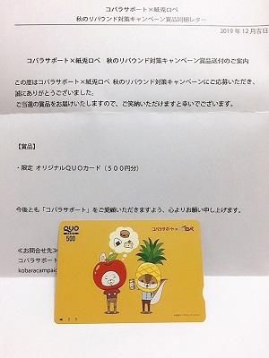 コバラサポートの懸賞で、クオカード500円分当選