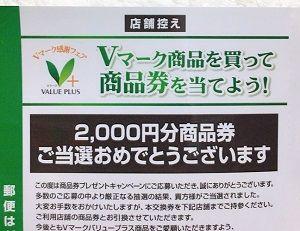 Vマークの懸賞で、商品券2,000円分当選