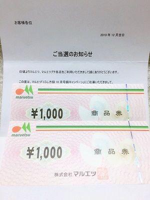 マルエツ✕ダイショーの懸賞で、商品券2,000円分当選✕2