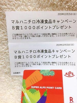 アルプス✕マルハニチロの懸賞で、ポイント1,000円分当選
