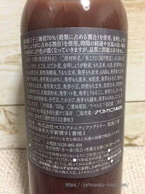 黒甘酒の成分・効果・効能