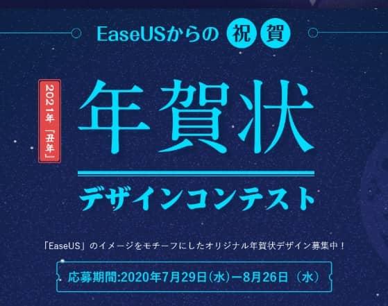 【キャンペーン情報】EaseUS(イーザス)の年賀状デザインコンテスト【賞品総額20万円♪】