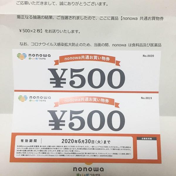 nonowaの懸賞で、商品券1,000円分当選