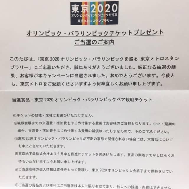 東京メトロのスタンプラリー懸賞で、オリンピックペアチケット当選
