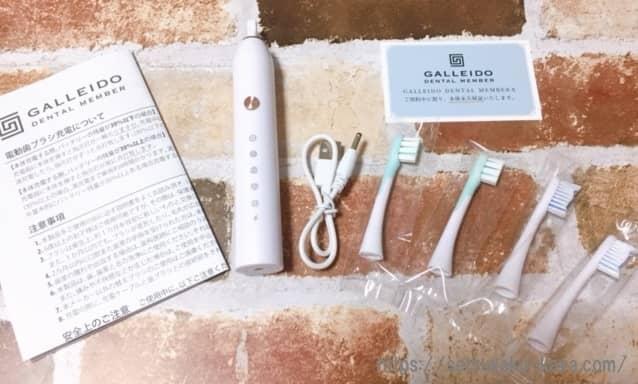 ガレイドデンタルメンバーのサブスク電動歯ブラシ