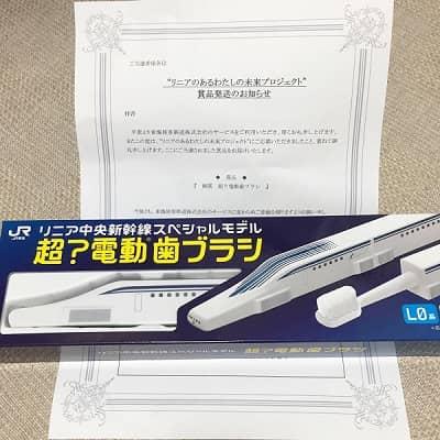 JR東海の懸賞で、電動歯ブラシ当選