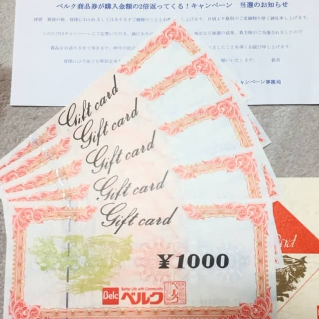 ベルク✕サントリーの懸賞で、商品券5,000円分当選