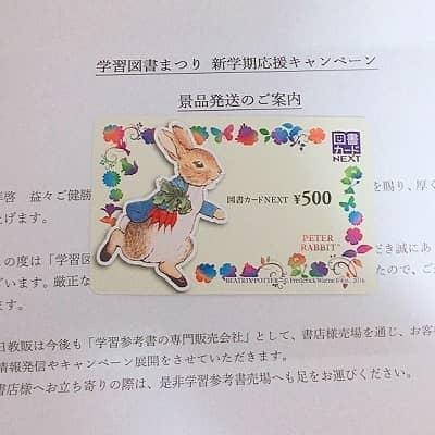 学習図書まつりの懸賞で、図書カード500円分当選✕2