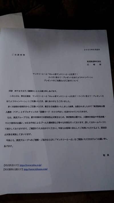 東武鉄道のフリーペーパー懸賞で、東武動物公園ペアチケット当選+図書カード500円分