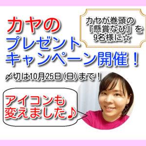 【終了】カヤのプレゼントキャンペーン開催!(たくさんのご応募ありがとうございました!)