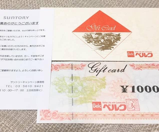 ベルク✕サントリーの懸賞で、商品券1,000円分当選