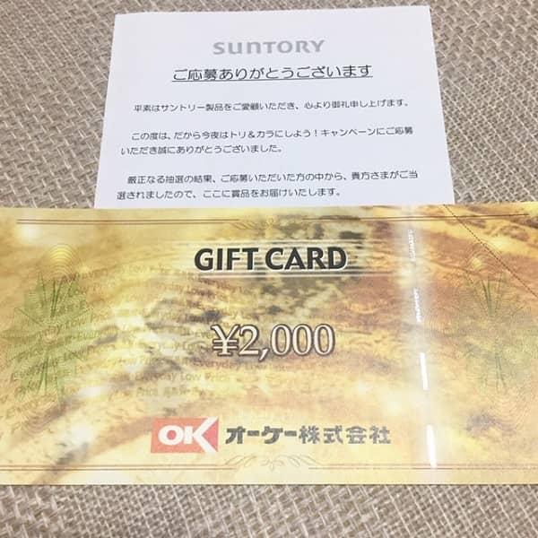 オーケー✕サントリーの懸賞で、商品券2,000円分当選