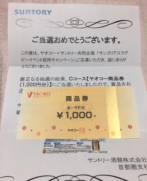 ヤオコー✕サントリーの懸賞で、商品券1,000円分当選