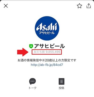 アサヒビールLINEキャンペーン