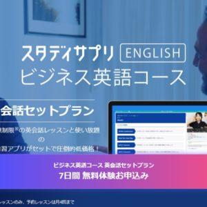 スタディサプリのビジネス英語コースがスゴイ!自習とオンライン授業で学習効率アップ